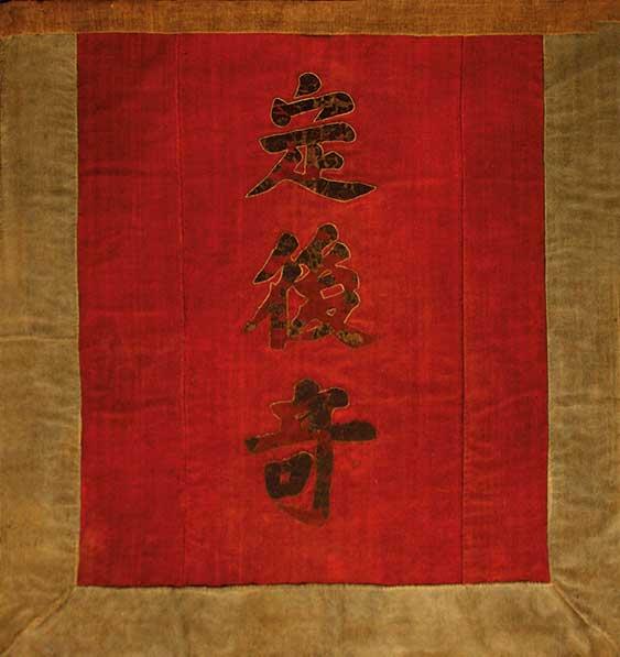 """Gran bandera de la Cochinchina"", c. 1850, Vietnam, fibras vegetales, lana, papel y tinta china, 139 x 151 cm."